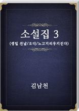 김남천 소설집3