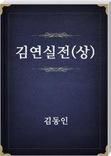 김연실전(상)
