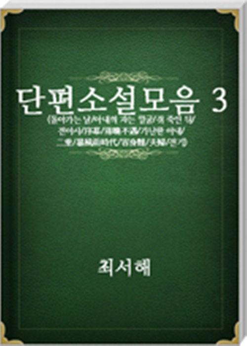 최서해 단편소설모음3