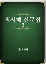 최서해 산문집 3