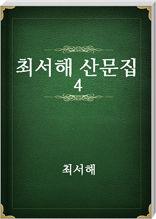 최서해 산문집 4