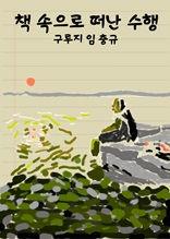 책 속으로 떠난 수행 - 임충규 스물다섯의 독서수필