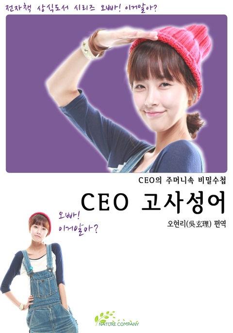 CEO 고사성어