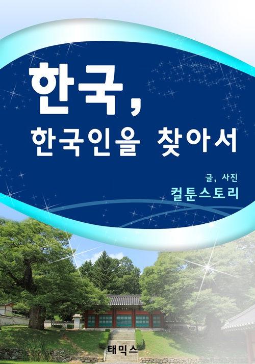 한국 한국인을 찾아서