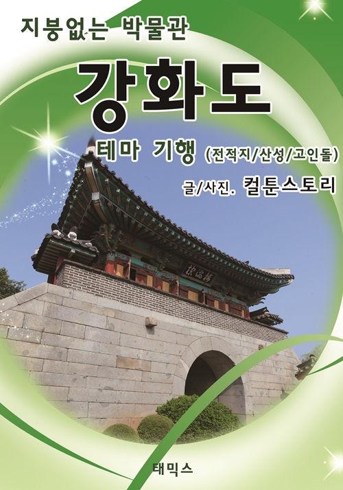 지붕없는 박물관 강화도 테마기행(전적지/산성/고인돌)