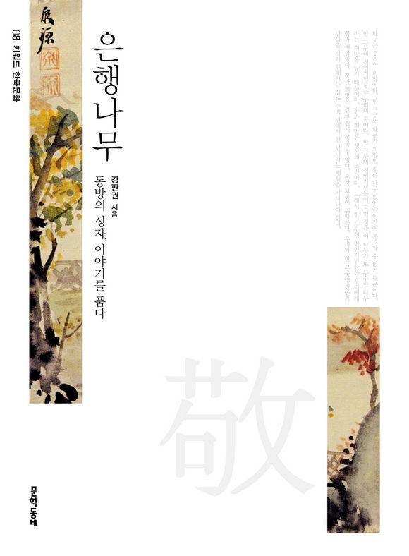은행나무(키워드 한국문화 08)