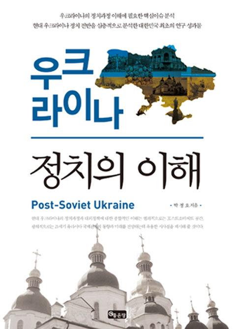 우크라이나 정치의 이해