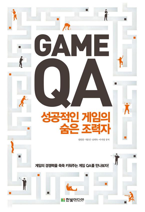 게임 QA