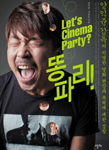Let's cinema party? 똥파리!