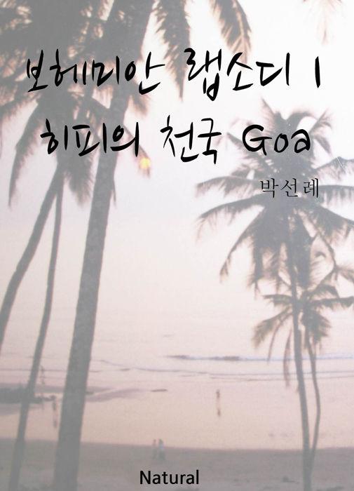 보헤미안 랩소디 1 - 히피의 천국 Goa