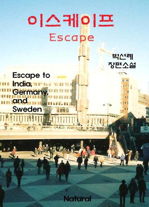 이스케이프 (Escape)