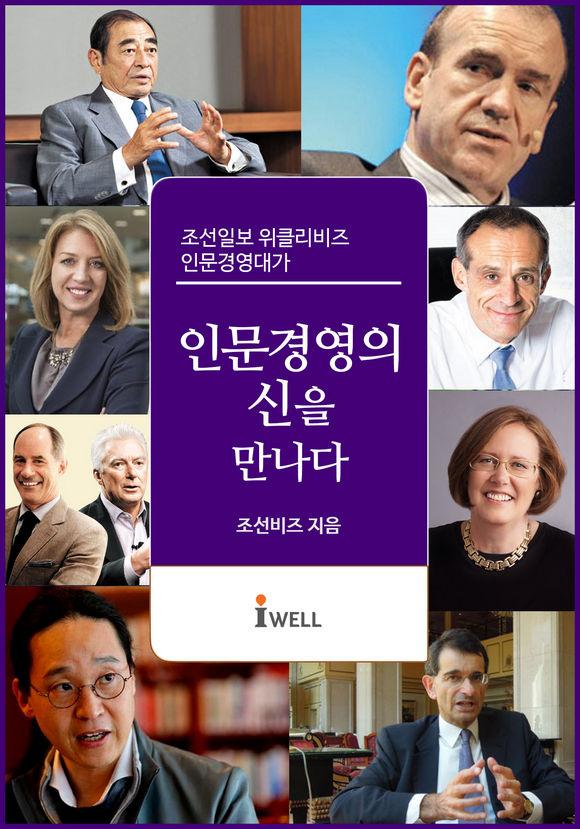 조선일보 위클리비즈 인문경영대가 - 인문경영의 신을 만나다