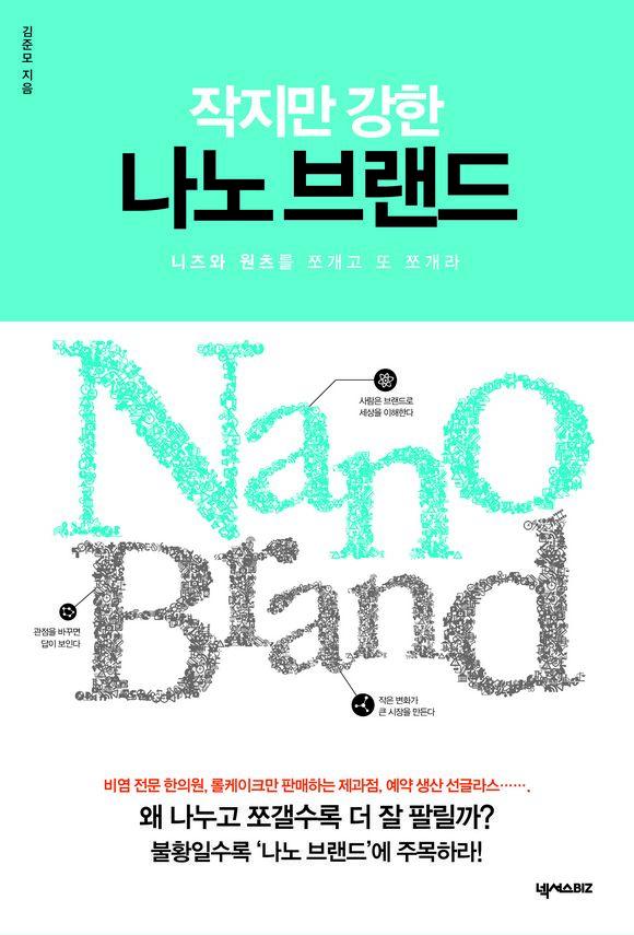 나노 브랜드 마케팅