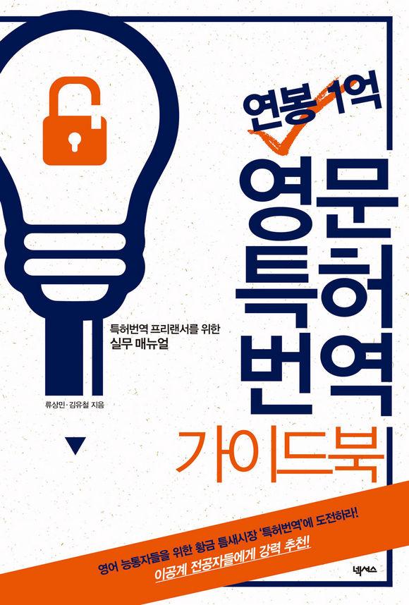 연봉 1억 영문 특허번역 가이드북