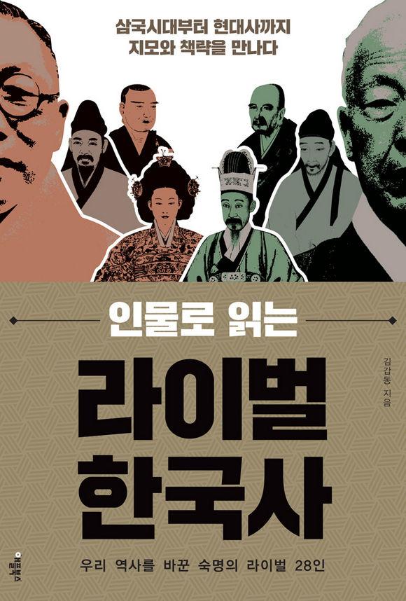 인물로 읽는 라이벌 한국사 : 우리 역사를 바꾼 숙명의 라이벌 28인